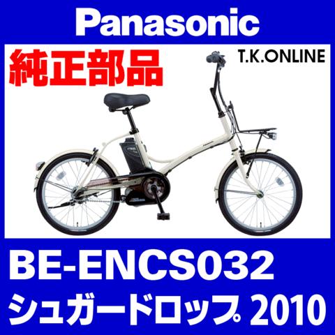 Panasonic BE-ENCS032用 カギセット【後輪サークル錠(黒)+バッテリー錠+ディンプルキー3本】【代替品・防犯性向上】【即納】