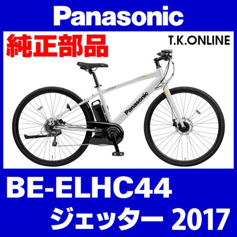 Panasonic BE-ELHC44用 チェーンリング 41T 薄歯【黒 ← 銀:2.1mm厚】+固定スナップリング【チェーン脱落防止プレート装着済】【代替品】