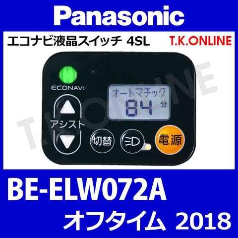 Panasonic BE-ELW072A用 ハンドル手元スイッチ【代替品】【送料無料】