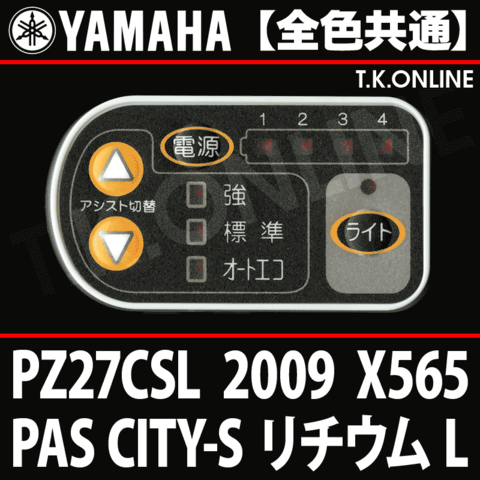 YAMAHA PAS CITY-S リチウム L 2009 PZ27CSL X565 ハンドル手元スイッチ【全色統一】【送料無料】