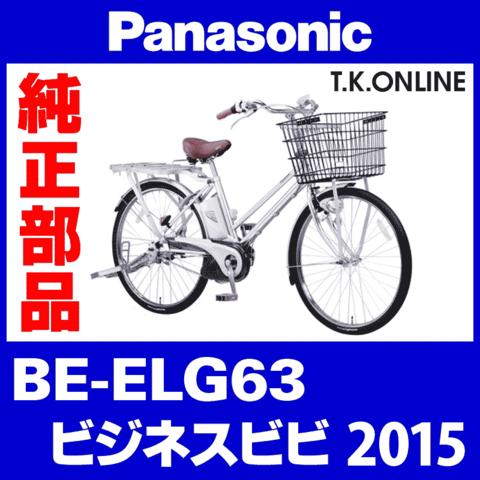 Panasonic ビジネス ビビ (2015) BE-ELG63、BE-ELG43 純正部品・消耗品のご案内