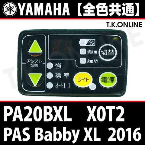 YAMAHA PAS Babby XL 2016 PA20BXL X0T2 ハンドル手元スイッチ【全色統一】【代替品】