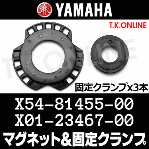 YAMAHA マグネットコンプリート X54-81455-00(ホイールマグネット)+固定クランプ3本セット