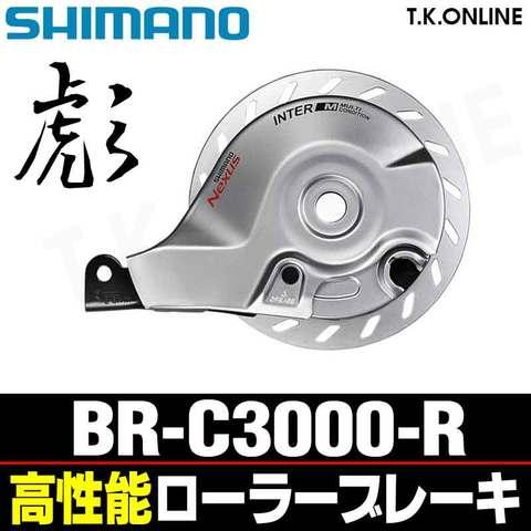シマノ BR-C3000-R リア用ハイグレードローラーブレーキ【送料無料】【即納】