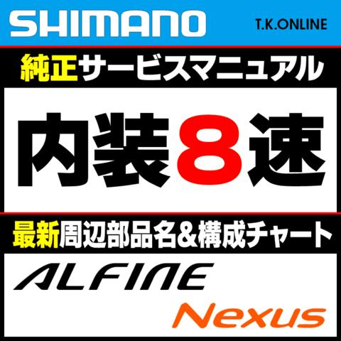 シマノ ディーラーマニュアル:内装8速用(ALFINE SG-S7000-8、SG-S7001-8)【最新ブランド別構成部品リスト付属】
