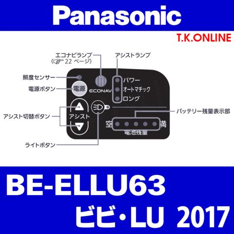 Panasonic BE-ELLU63 ハンドル手元スイッチ【送料無料】