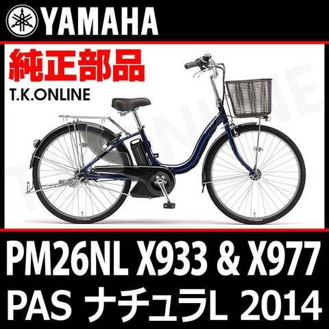 YAMAHA PAS ナチュラL 2014 PM26NL X933&X977 チェーンリング 41T+固定スナップリング