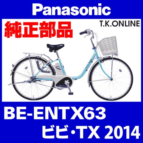 Panasonic BE-ENTX63 用 チェーンカバー【白:ポリカーボネート製へ代替】+ステーセット【送料無料】【即納】