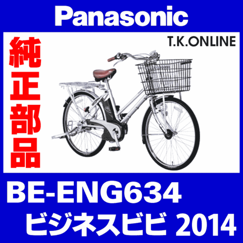 Panasonic BE-ENG634用 チェーンリング 41T 厚歯【2.6mm ← 3.0mm厚】+固定スナップリングセット【代替品】