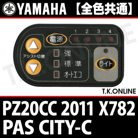 YAMAHA PAS CITY-C 2011 PZ20CC X782 ハンドル手元スイッチ【全色統一】【送料無料】