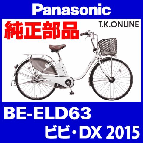 Panasonic BE-ELD63 用 スタピタ2ケーブルセット(スタンドとハンドルロックを連動)【グレー】