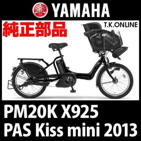 YAMAHA PAS Kiss mini PM20K 2013 X925 マグネットコンプリート