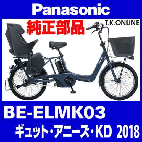 Panasonic ギュット・アニーズ・KD (2018) BE-ELMK03 純正部品・互換部品【調査・見積作成】