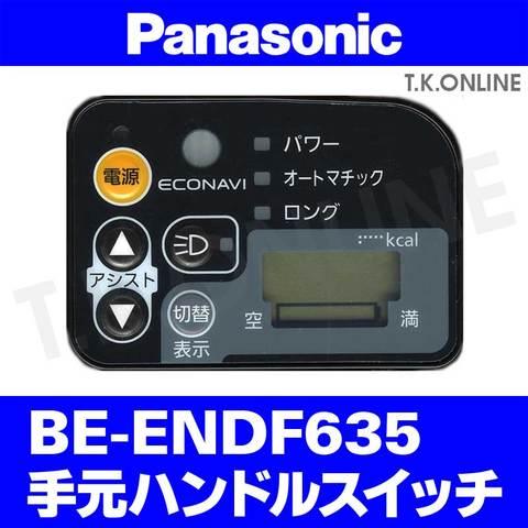 Panasonic BE-ENDF635用 ハンドル手元スイッチ【代替品・納期▲】