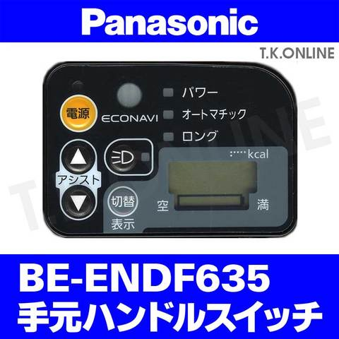 Panasonic BE-ENDF635用 ハンドル手元スイッチ