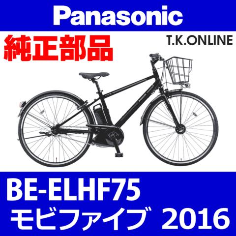 Panasonic BE-ELHF75用 チェーンリング 35T 厚歯+固定スナップリングセット【即納】