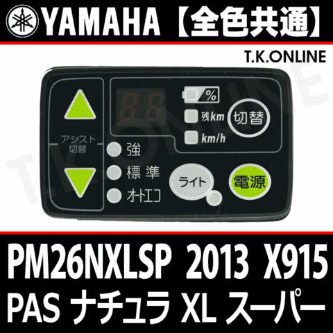 YAMAHA PAS ナチュラ XL スーパー 2013 PM26NXLSP X915 ハンドル手元スイッチ【全色統一】【代替品】