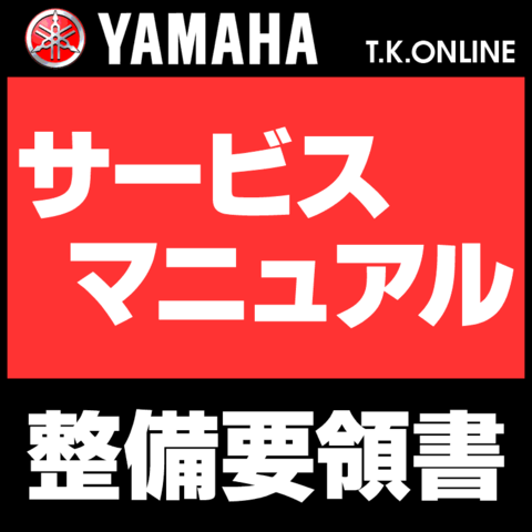 ヤマハ純正サービスマニュアル YPJ-ER 2018 PW70ERM X0N9【業務用】