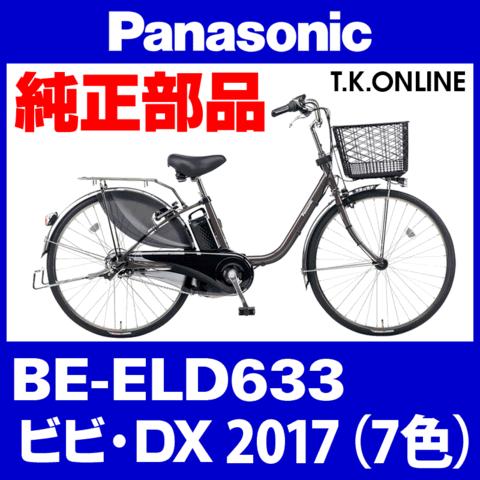 Panasonic BE-ELD633用 チェーンカバー【黒+ブラックスモーク】【代替品】【送料無料】