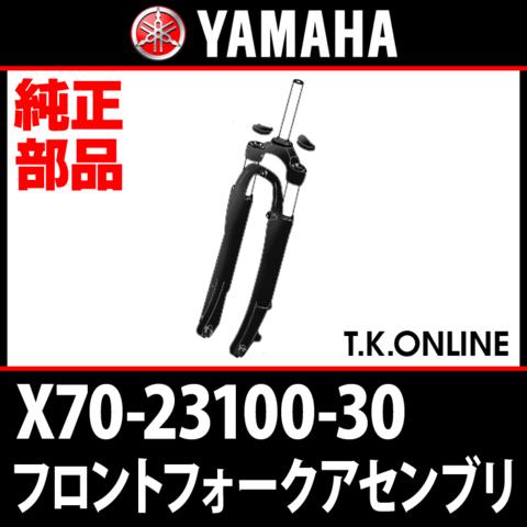 YAMAHA Brace 2010-2018 フォークアセンブリ