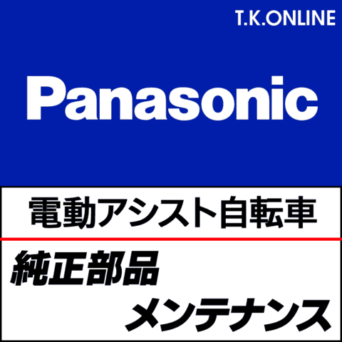Panasonic 純正 デュアルキャリパー式前ブレーキ【黒】ステンレスリム用