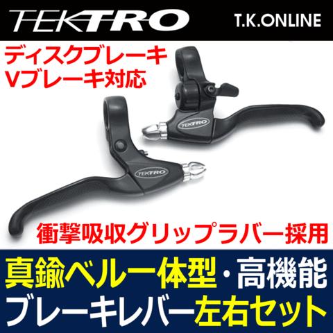 【省スペース】TEKTRO 超小型ベル一体型高機能アルミブレーキレバー左右セット【黒】【4フィンガー】