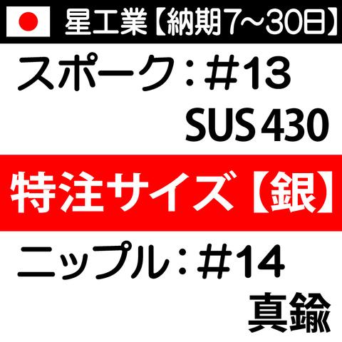 スポーク #13【特注サイズ 169~310mm】SUS430+#14 真鍮ニップル 星工業 36本セット