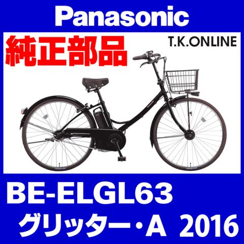 Panasonic グリッター・A (2016) BE-ELGL63 純正部品・互換部品【調査・見積作成】