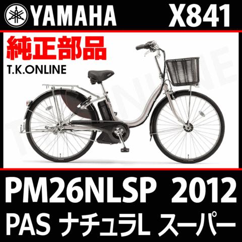 YAMAHA PAS ナチュラ L スーパー 2012 PM26NLSP X841 チェーンカバー
