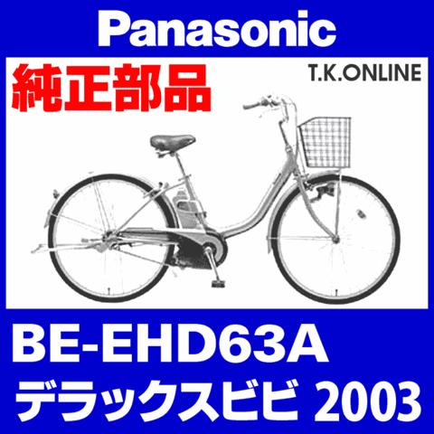 Panasonic BE-EHD63A 用 アシストギア+軸止クリップ【即納】