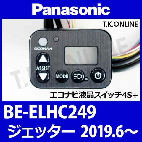 Panasonic BE-ELHC249 用 ハンドル手元スイッチ:エコナビ液晶スイッチ4S+