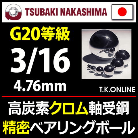 【日本製】高精度プレミアムベアリングボール 3/16 高炭素クロム軸受鋼製 30個セット【G20等級】【即納】