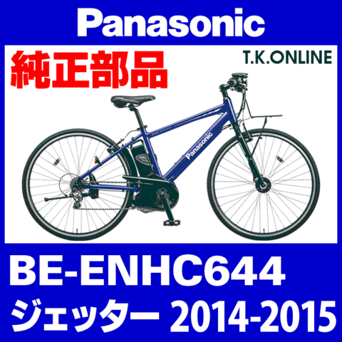 Panasonic BE-ENHC644用 外装10段リアディレイラー【生産終了・在庫限り】