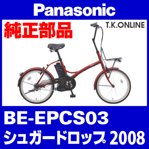 Panasonic BE-EPCS03 用 チェーンリング 41T 厚歯【3.0mm厚】+固定スナップリングセット【代替品】