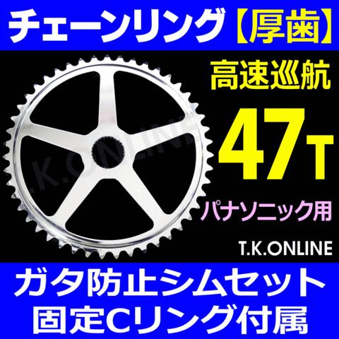 Panasonic チェーンリング 47T 厚歯【3mm厚】+ガタ防止シム+固定Cリングセット【即納】
