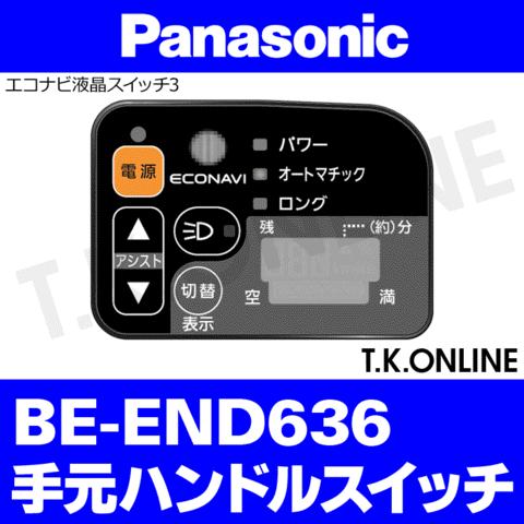 Panasonic BE-END636用 ハンドル手元スイッチ【黒:エコナビ液晶スイッチ3】【即納】