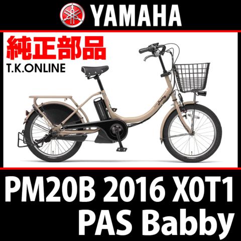 YAMAHA PAS Babby (2016) PA20B X0T1 純正部品・互換部品【調査・見積作成】