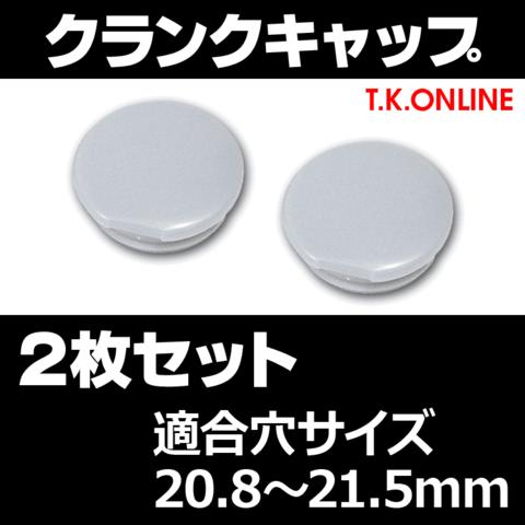 クランク取付穴カバー(クランクキャップ)SG 2個セット【グレー】即納