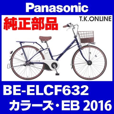 Panasonic カラーズ・EB (2016) BE-ELCF632 純正部品・互換部品【調査・見積作成】