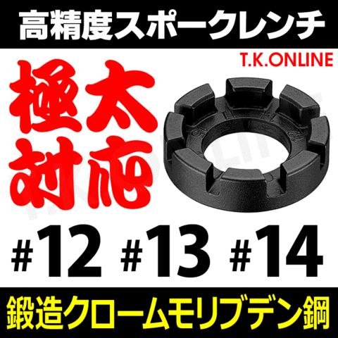 【鍛造クロームモリブデン鋼】高精度ドーナツ型スポークレンチ【極太スポーク対応】10・11・12・13・14・15