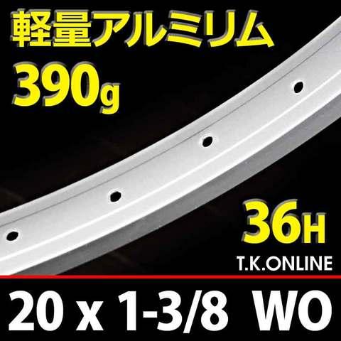 【高品質】20x1-3/8 WO 36H【アルミシルバー・軽量】アルミリム HJC P-20 英米式
