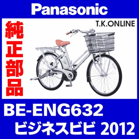Panasonic ビジネス ビビ (2012) BE-ENG632、BE-ENG432 純正部品・消耗品のご案内