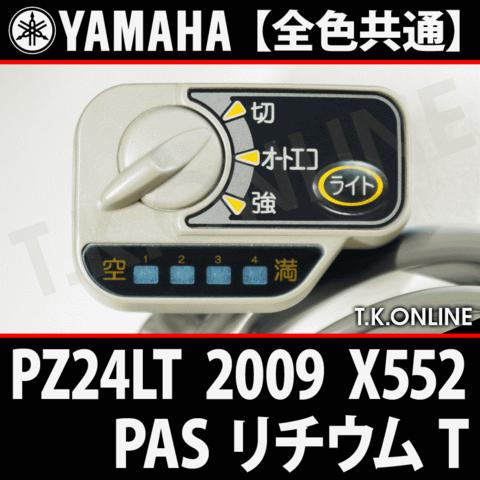 YAMAHA PAS リチウム T 2009 PZ24LT X552 ハンドル手元スイッチ【全色統一】
