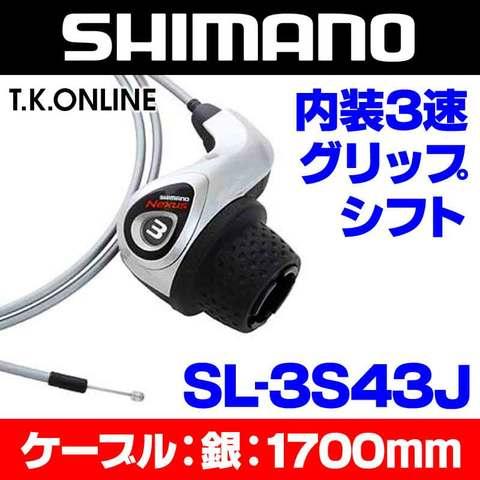 シマノ 内装3速高速ハブ用 グリップシフターセット:SL-3S43J +シフトケーブル:1700mm【シルバー】