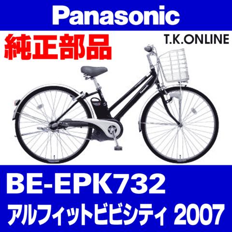 Panasonic アルフィットビビ・シティ (2007) BE-EPK732 純正部品・互換部品【調査・見積作成】