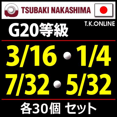 【日本製】高精度プレミアムベアリングボール 4種セット 3/16・1/4・7/32・5/32 各30個 高炭素クロム軸受鋼製【G20等級】【即納】