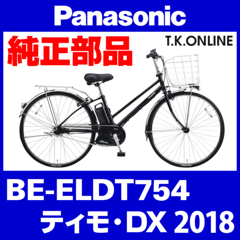 Panasonic BE-ELDT754用 チェーンカバー【代替品:黒+黒スモーク:ポリカーボネート:ステー付属】