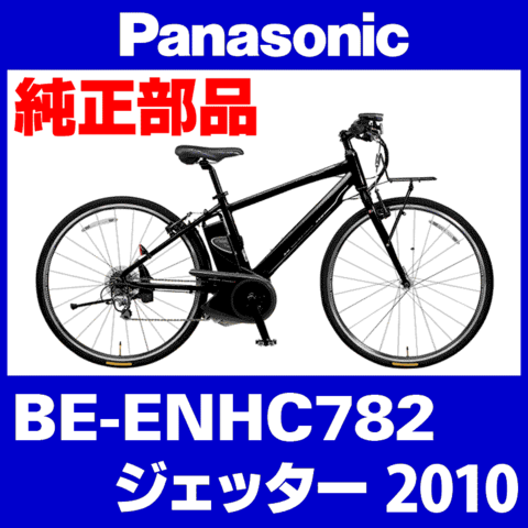 Panasonic BE-ENHC782用 外装8段カセットスプロケット 11-32T【街乗り・軽ツーリング】