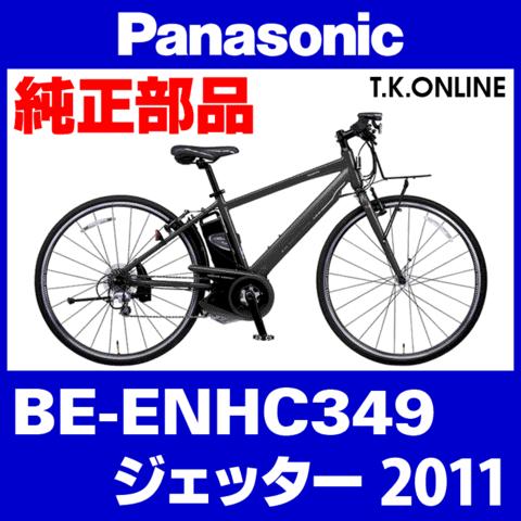 Panasonic BE-ENHC349用 チェーンリング 41T 薄歯【黒】+固定スナップリング【チェーン脱落防止プレート装着済】チェーン134L必須【即納】