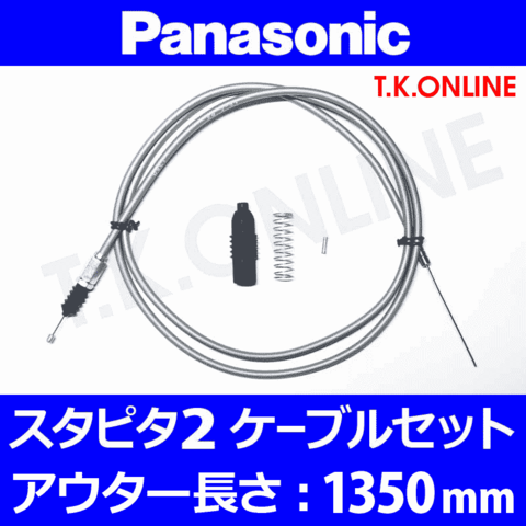 Panasonic スタピタ2 ケーブルセット【アウターケーブル 1350mm:グレー】ご注文の際は自転車品番をお知らせください【即納】